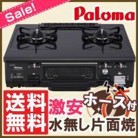 受皿レスホーロートップのパロマ ガステーブル 全てのバーナーに安全装置を搭載したパロマ ガステーブル...
