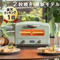 P10倍 在庫有 あすつく 即納 最新モデル アラジン グラファイトトースター グリーン CAT-GS13B(G) 2枚焼き オーブントースター おしゃれ オーブン トースター 緑