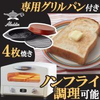 【送料無料】トースター アラジン グリル&トースター グラファイトトースター アラジンホワイ...