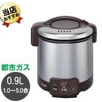 ガス炊飯器 リンナイ RR-050VM(DB)都市ガス用 こがまるカンタンですぐおいしいご飯が食べれ...