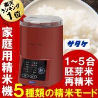 サタケ精米機マジックミルで玄米を搗きたて胚芽米! 再精米機能で古い白米もおいしくなる家庭用精米機マジ...