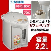 【在庫あり・即納】赤ちゃんのミルク作りにも 保温 70℃ 90℃ 98℃ 電気ポット 象印 2.2L...