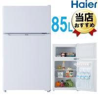 【予約・6/2出荷予定】 冷蔵庫 一人暮らし 2ドア 小型 85L 静音 冷凍庫 冷凍冷蔵庫 ノンフ...