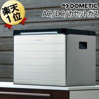 モービルクールポータブル 3WAY 冷蔵庫 クーラーボックス Dometic ドメティック  家庭用...