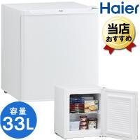 シティネット - 【あすつく】冷凍庫 ストッカー 小型 ハイアール 冷凍庫のみ 家庭用冷凍庫 シルバー 38L ミニ冷凍庫 JF-NU40G 価格 前開き 安い|Yahoo!ショッピング