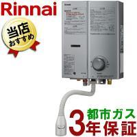 【在庫あり・即納】小型湯沸かし器リンナイ RUS-V560(SL) 5号ガス瞬間湯沸かし器 充実した...