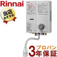小型湯沸かし器リンナイ RUS-V561(WH) 5号ガス瞬間湯沸かし器 充実した安全装置で、お台所...