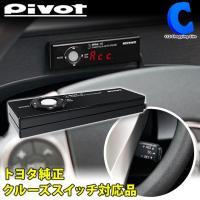 ◆純正スイッチで3DAのオートクルーズを操作。 ◆「ON/OFF、セット、アップ、ダウン、復帰、解除...