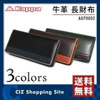 ◆イタリアのスポーツブランド「Kappa」。 ◆美しく洗練されたデザインを追求した長財布。 ◆メンズ...