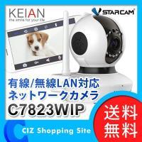◆有線/無線LAN対応ネットワークカメラ。 ◆スマートフォン対応で離れた場所から自宅を見守ります。 ...