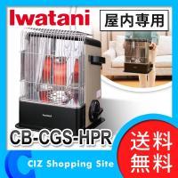 カセットガスストーブ イワタニ (IWATANI) CB-CGS-HPR ハイパワータイプ デカ暖 屋内専用 (送料無料)