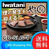 ◆煙の発生を少なく抑え、室内で手軽に焼く肉が楽しめる! ◆プレートの温度を高温化させないことで脂の煙...