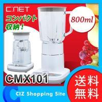 ◆ガラスボトルタイプで清潔。お手入れ簡単。 ◆ボトルは大きくない、ちょうど良い800ml。 ◆ミキサ...