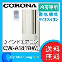 ◆冷房しながら、お部屋の空気をキレイにします。 ◆低振動設計だから、室内はずっと快適。 ◆日本製なら...
