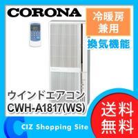 ◆一年を通して使える冷暖房兼用タイプ。 ◆運転停止後エアコン内部を乾燥させ清潔に保ちます。 ◆日本製...