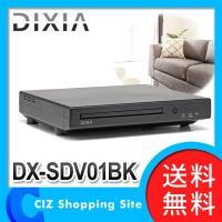 ◆テレビがあれば書斎や寝室でDVDが楽しめます。 ◆コンパクトサイズなので持ち運びも楽々! ◆地デジ...