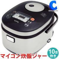 ◆大容量!2合〜10合(1升)炊きマイコン炊飯ジャー ◆2mmの厚釜で美味しいご飯が炊けます ◆炊飯...