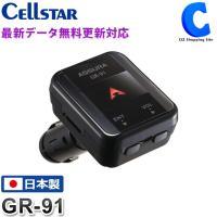 セルスター GR-91 GPSレシーバー ソケットタイプ 日本製 3年保証 みちびき対応 シガーソケットに挿すだけ 配線不要 小型 コンパクト