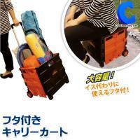 ◆大容量!約30L収納! ◆折りたたみ式で収納はコンパクト!組み立ても簡単! ◆2輪のキャスター付で...