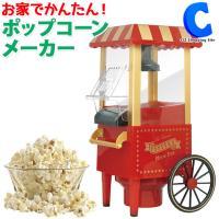 ◆本格的なポップコーンが作れる! ◆フレーバーの粉(別売)をふりかければ、色々な味が楽しめます。 ◆...