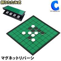 マグネットリバーシ おもちゃ 卓上 ボードゲーム 折りたたみ式