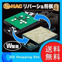 ◆リバーシと将棋が楽しめます! ◆引き出しケース付きで、収納にも便利。 ◆マグネット式でズレにくく、...