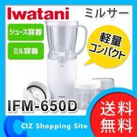 ◆コップ約2杯(420ml)分が作れるミキサージュース容器 ◆軽量・コンパクト ◆粉末作りに最適なミ...