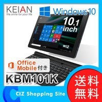 タブレットPC Windows Office Mobile付き 10.1インチ 本体 Wi-Fiモデル メモリ2GB 恵安 WIZ 2in1 PC KBM101K (送料無料)