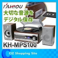 ◆「レコードプレーヤー」回転数は33 1/3・45回転の選択可能。 ◆「カセットプレーヤー」テープを...