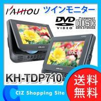 シズ ショッピングサイト ヤフー店 - ポータブルDVDプレーヤー 本体 車載 7インチ ツインモニター 車載用ケース付き KH-TDP710 (送料無料)|Yahoo!ショッピング