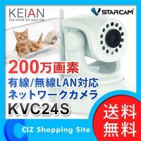 ◆有線/無線LAN対応ネットワークカメラ。 ◆高画質200万画素フルHDの撮影に対応。 ◆スマートフ...