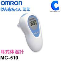 シズ ショッピングサイト ヤフー店 - オムロン 耳式体温計 けんおんくんミミ MC-510|Yahoo!ショッピング