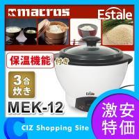 ◆簡単操作でシンプルな炊飯器。保温機能も付いています。 ◆食べたい時に必要な量だけ炊飯でき、炊きたて...
