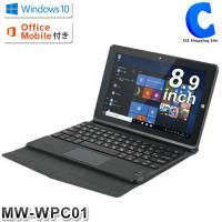 タブレット Wi-Fiモデル 本体 新品 Windows10 8.9インチ キーボード付き 2in1 office Mobile搭載 MW-..