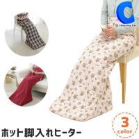 ◆下半身をすっぽり暖めてくれるホット脚入れヒーター ◆寒い冬場、じっと座っていると足先から冷え込みが...