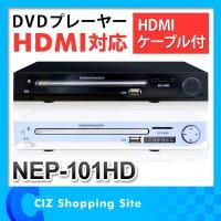 ◆高画質&高音質 DVDプレーヤー。 ◆地デジを録画したDVDも楽しめるCPRM/VRモード対応。 ...