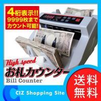 ◆カウント能力:900枚以上/分 ◆4桁表示!9999枚までカウント可能。 ◆紙幣のほか、図書券・商...