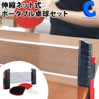 ◆テーブルにセットするだけで卓球が楽しめます。 ◆幅168cm・厚さ4.5cmまでのテーブルに設置可...