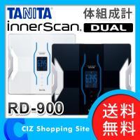 体重計 体脂肪計 タニタ 内臓脂肪 体脂肪 デジタル インナースキャンデュアル RD-900 (送料無料)