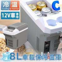 ◆タンク容量はたっぷりの8L! ◆保冷も保温もこの一台で。 ◆500mlペットボトルが6本収納可能。...