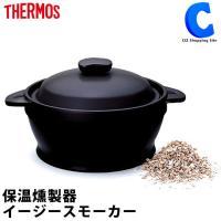 ◆火から下ろして保温するだけで本格的な燻製ができます。 ◆加熱時間も煙の量も少なく、ご家庭のキッチン...