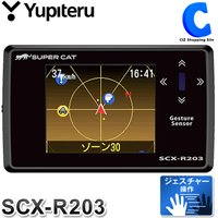 ◆新交通規制ゾーン30を警報! ◆手かざしで操作ができるジェスチャーセンサー搭載 ◆グロナス衛星受信...