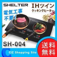 ◆電気工事無しですぐに使える! ◆料理の保温から揚げ物まで様々な調理にも対応。 ◆お掃除も簡単!ガラ...
