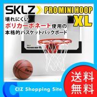 ◆壊れにくいポリカーボネートを使用した本格的バスケットバックボード。 ◆ミニサイズなので、仕事中の息...