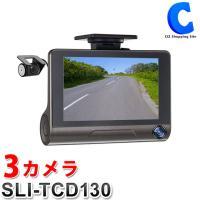 ◆フロント・車内・後方の3カメラ対応(同時撮影は2方向) ◆3つの撮影モード、液晶モニターで簡単に確...