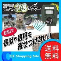 ◆超音波、ストロボ発光、警告ブザーで害獣や害鳥を寄せつけない! ◆センサーで感知すると自動で作動する...
