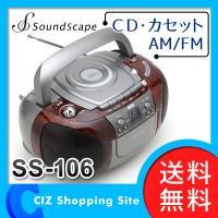 ◆CD再生・カセットテープ再生・AM/FM受信機能。 ◆わかりやすい日本語表記。 ◆CD・ラジオから...