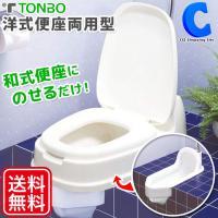 ◆和式便器にのせるだけ! ◆工事不要で和式トイレが洋式トイレに早変わり。 ◆既存のほとんどのトイレに...