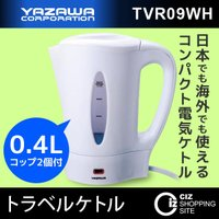 ◆コンパクトなので、持ち運びにも便利です。 ◆日本でも海外でも使える電気ケトルで、電圧切替はワンタッ...