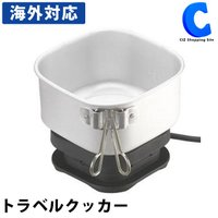 ◆海外滞在中でも気軽に調理ができる電気調理器です。 ◆鍋の取手は折り曲げることができるので、専用ポー...